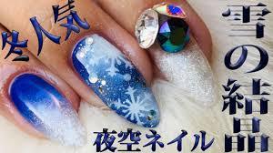 雪の結晶ネイル冬人気エアグラエアー雪の結晶 ジェルネイルデザイン