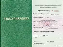 Купить диплом второе высшее образование ru Купить диплом второе высшее образование ii