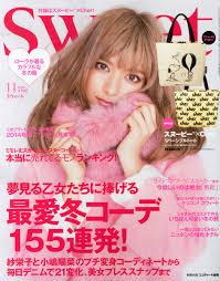 楽天ブックス Sweet スウィート 2014年 11月号 雑誌 宝島社