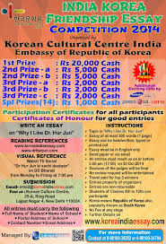 korea friendship essay competition scholastic world korea friendship essay competition 2014
