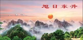 Image result for 戴旭:残阳美帝与旭日中国