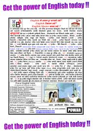 powar infotech are you want to solve english communication problem