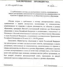 Проведение защиты диссертации по двум специальностям phd в России Решение Президиума ВАК 15 31