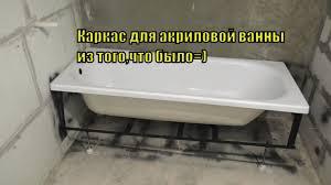 <b>Каркас</b> для дешевой акриловой <b>ванны</b> из Леруа. Своими руками ...