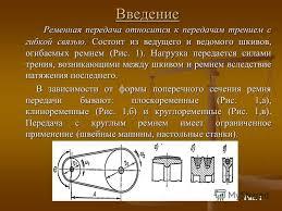Презентация на тему КОРОЛЕВСКИЙ ИНСТИТУТ УПРАВЛЕНИЯ ЭКОНОМИКИ И  3 Введение