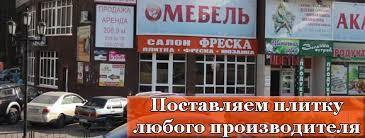 <b>Керамическая плитка Oset</b> Испания купить Воронеж, цена