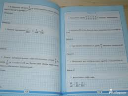 Иллюстрация из для Математика класс Рабочая тетрадь №  Иллюстрация 7 из 38 для Математика 5 класс Рабочая тетрадь №2 для контрольных