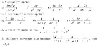 Рабочая программа по алгебре класса по учебнику Мордковича hello html m768389e9 png