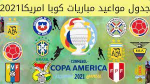 جدول مواعيد مباريات كوبا أمريكا 2021 - YouTube
