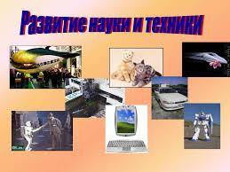 Наука и техника история реферат найдено в документах Наука и техника история реферат
