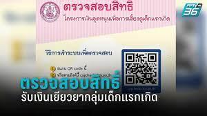 ตรวจสอบสิทธิ์ กลุ่มเด็กแรกเกิด รับเงินเยียวยากลุ่มเปราะบาง : PPTVHD36