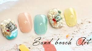 最新夏ネイルコーラルサンドを使ってリアルサマーなサンドビーチアート