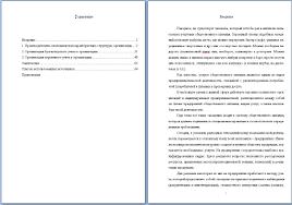 ВГУ отчет по практике Помощь студентам ВГУ с написанием отчета Отчет по производственной практике ВГУ по бухгалтерскому учету анализу и аудиту