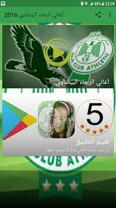 أغاني الرجاء البيضاوي 2019 بدون نت für Android - APK herunterladen