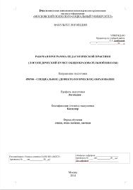 МПСУ отчет по логопедической практике на заказ Рабочая программа педагогической практики логопедический пункт общеобразовательной школы Речевая карта МПСУ отчета по логопедической практике