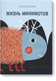 """Книга """"<b>Жизнь минимотов</b>"""" – купить книгу с быстрой доставкой в ..."""