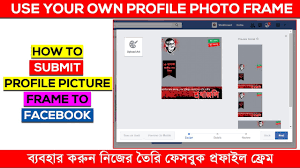 Design Facebook Frame How To Submit Facebook Profile Picture Frame Use Your Own Profile Frame Campaign On Facebook