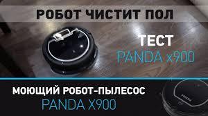 <b>Робот</b>-<b>пылесос</b> (<b>Panda X900</b>) моющий, видео, тест. - YouTube