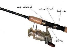 انواع چوبهای ماهیگیری