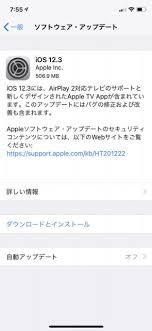 Appleios 123配信開始カレンダーを新元号令和にする方法も