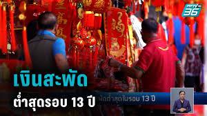 ตรุษจีน 64 : PPTVHD36