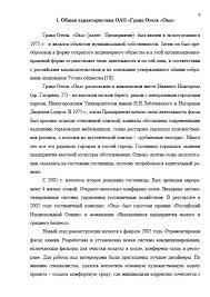 Производственная практика в гостинице отчет ДагФиш Рыба в  Отчет по практике в гостинице РамШторм 148 кб Составление отчетов по производственной практике по управлению персоналом по бухгалтерскому учету