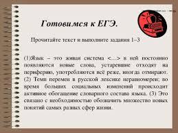 Презентация к уроку русского языка в классе по теме Текст его  Язык это живая система Готовимся к ЕГЭ Прочитайте текст и выполните задания 1