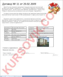 АИС Риелтор сделки с недвижимостью Курсовая работа на ms  контрольная работа по програмированию