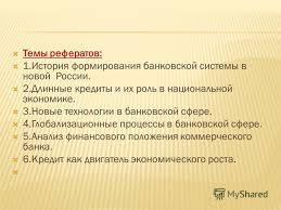 Презентация на тему Макроэкономика Автор к э н доцент Довготько  6 Темы рефератов 1 История формирования