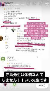松江 第 三 中学校 いじめ 動画