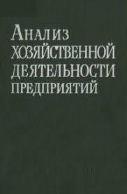 Просмотр книги Проблемы экономической безопасности хозяйственной  Основные виды угроз экономической безопасности предприятия