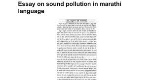 essay on sound pollution in marathi language google docs