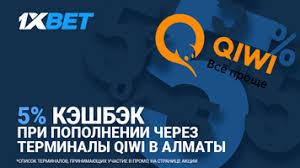 Букмекерские конторы казахстана с бонусом