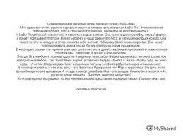 Презентация на тему БАБА ЯГА В РУССКИХ НАРОДНЫХ СКАЗКАХ Работу  Сочинение Мой любимый герой русской сказки Баба Яга Мне нравится читать русские