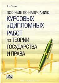 Темы курсовых работ по экономической политике Антиплагиат ВУЗ онлайн проверка