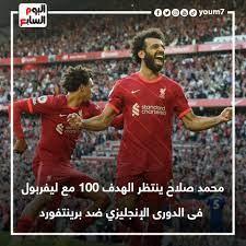 اليوم السابع - محمد صلاح ينتظر الهدف 100 مع ليفربول فى...