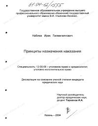 Диссертация на тему Принципы назначения наказания автореферат по  Диссертация и автореферат на тему Принципы назначения наказания научная электронная библиотека