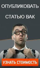 Индекс цитирования phd в России Реклама