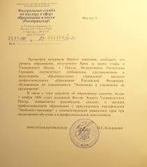 Нострификация диплома аттестата российского узбекского диплома  Нострификация диплома ТранСкрипт