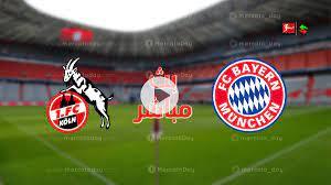 مشاهدة مباراة بايرن ميونخ وكولن في بث مباشر الدوري الالماني رابط كورة لايف