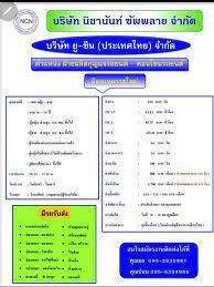 ThaiHotPro.com , บริษัท ยู-ชิน (ประเทศไทย) เปิดรับสมัครพนักงานฝ่ายผลิต 50  อัตรา เริ่มงานวันที่ 4 ม.ค 2564 นิคมเหมราชใหม่, ปลวกแดง, ระยอง