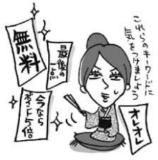 お金の無料相談には要注意マネー研究所nikkei Style