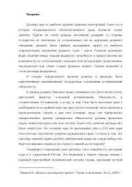 Договор новации курсовая по теории государства и права скачать  Договор новации курсовая по теории государства и права скачать бесплатно купля продажа публичные присоединения обязательства соглашение