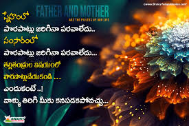 Father Mother Quotes In Telugu Heart Touching Importance Of Father
