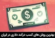 Image result for درآمد دلاری واقعی