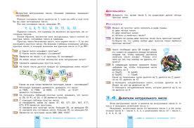 Учебники и пособия Математика 5 класс учебник для общеобразовательных учреждений Данный учебник является первой частью двухлетнего курса математики для общеобразовательных