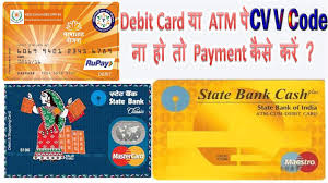 how to payment by debit card if cvv number is not available cvv na ho to atm use kaise kare