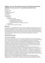 Высшие органы власти Российской Федерации Реферат на тему 34 Внутренняя политика Российской Федерации