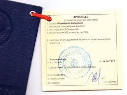 Апостиль диплома Бюро переводов Либете  Апостиль диплома Апостиль диплома