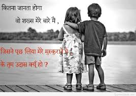 Beautiful Quotes For Her In Hindi